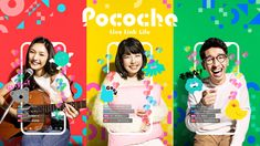 ライブコミュニケーションアプリ「Pococha」がコンセプト&デザインリニューアル ― | ニコニコニュース Graphic Design Trends, Graphic Design Posters, Web Design Inspiration, Ad Design, Layout Design, Ads Creative, Creative Posters, Thumbnail Design, Ad Layout