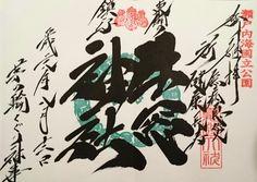 【岡山】牛窓神社でいただいたステキな…の画像 | ~ Destiny 癒しの御朱印巡り ~