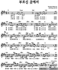 Sheet Music Pdf, Music Sheets, Songs, Learning, My Love, Products, Chart Songs, Studying, Teaching