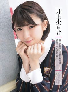 Inoue Sayuri (井上小百合)