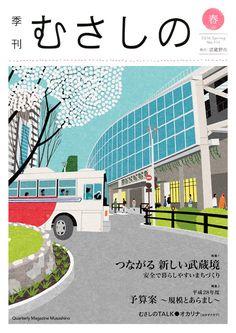 Quarterly Magazine Musashino Spring 2016 on Behance
