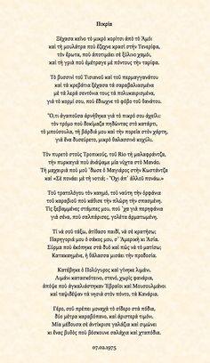 Σύντομο υπόμνημα στο ποίημα «Πικρία» του Νίκου Καββαδία