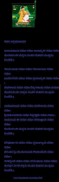 Movie : Annamayya --->  ನಾರಾಯಣಾಯ ನಮೋ ನಮೋ ನಾನಾತ್ಮನೇ ನಮೋ ನಮೋ ಯೀರಚನಲನೇ ಯೆವ್ವರು ದಲಚಿನ ಯಿಹಪರ ಮಂತ್ರಮು ಲಿಂದರಿಕಿ   