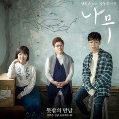 Yang Hee Eun, AKMU - The Tree (나무)