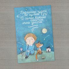 Подлинные чудеса - открытка