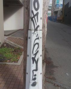 #graff #graffiti #graffitiart #northvancouver #northvan #pole #black #wood #metal #alley