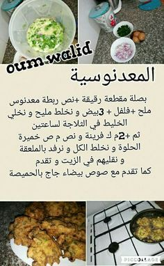 Arabic Sweets, Arabic Food, Snack Recipes, Cooking Recipes, Snacks, Algerian Recipes, Algerian Food, Tunisian Food, Cookout Food
