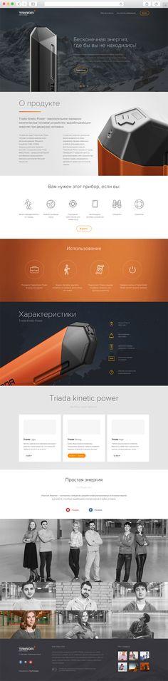 Triada kinetic power, Сайт © Андрей Стаховский