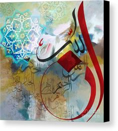 Islamic Calligraphy Art Print by Corporate Art Task Force. All prints are professionally printed, packaged, and shipped within 3 - 4 business days. Choose from multiple sizes and hundreds of frame and mat options. Arabic Calligraphy Design, Islamic Calligraphy, Calligraphy Print, Calligraphy Alphabet, Fine Art Amerika, Font Art, Islamic Paintings, Arabic Art, Coran