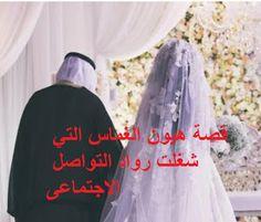 من هو عبدالعزيز البجادي زوج هيون الغماس