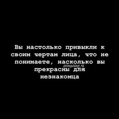 My Mind Quotes, Heart Quotes, Sad Quotes, Motivational Quotes, Toxic Quotes, Russian Quotes, Touching Words, Favorite Book Quotes, Sad Pictures