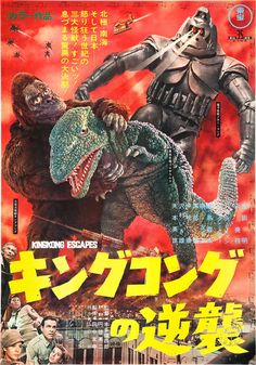 """kaijusaurus: """"This week's film is King Kong Escapes, which was directed by genre legend Ishiro Honda, and originally released in Japan on the 22nd of July, 1967. This is the film's Japanese theatrical..."""