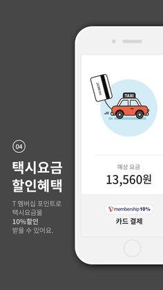 T map 택시- 스크린샷