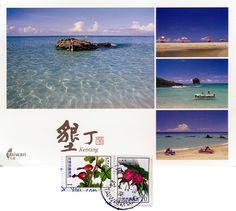 Postcard from Joanne in Fangyuan Town, Taiwan