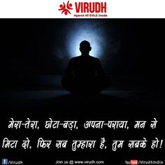 Very nice and true saying...share your thoughts... you can also join us @ http://www.virudh.com/