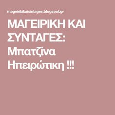 ΜΑΓΕΙΡΙΚΗ ΚΑΙ ΣΥΝΤΑΓΕΣ: Μπατζίνα Ηπειρώτικη !!! Greek Desserts, Greek Recipes, My Recipes, Holiday Recipes, Cooking Recipes, Sweet Buns, Sweet Pie, Kai, Greek Beauty