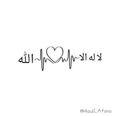 "Image of first half of Kalimah Shahadat, ""La ilaha Illallah. Islamic Inspirational Quotes, Islamic Love Quotes, Muslim Quotes, Religious Quotes, Arabic Quotes, Love In Islam, Allah Love, Love In Arabic, Alhamdulillah"