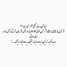Allah Quotes, Quran Quotes, Islamic Quotes, Quran Pak, Reflection Quotes, People Quotes, Deep Thoughts, Great Quotes, Cool Words