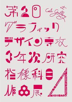 Student work exhibition - Miura Yuta