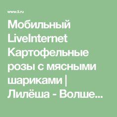 Мобильный LiveInternet Картофельные розы с мясными шариками | Лилёша - Волшебный сундучок |