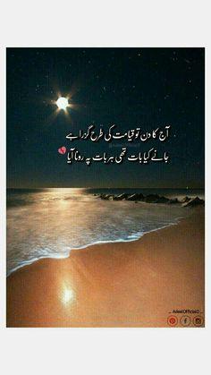 Urdu Quotes, Poetry Quotes In Urdu, Urdu Funny Poetry, Love Quotes In Urdu, Urdu Love Words, Best Urdu Poetry Images, Love Poetry Urdu, Qoutes, Soul Poetry