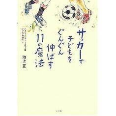サッカーで子どもをぐんぐん伸ばす11の魔法