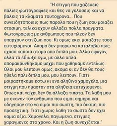 Smart Quotes, Clever Quotes, Sad Love Quotes, Life Quotes, Greece Quotes, Meaningful Quotes, Inspirational Quotes, Perfection Quotes, Greek Words