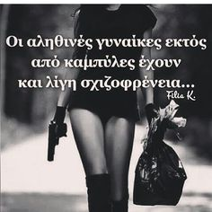 Movie Quotes, Book Quotes, Life Quotes, Just Love, Just In Case, Funny Greek Quotes, Life Words, My Passion, Balayage Hair
