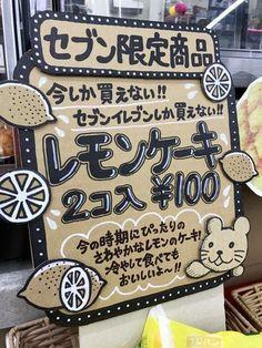 センスの塊!人々の注目を集めまくったPOP&ポスターがとても良い8選 | COROBUZZ Signage Design, Menu Design, Sales Promotion Tools, Pop Design, Graphic Design, Adobe Illustrator, Logos Retro, Japanese Typography, Promotional Design