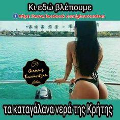 Maria Sharapova Hot, Kai, Beach Photography, Funny Cartoons, The Rock, Marvel, Funny Photos, Greeks, Humor