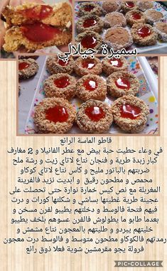 Algerian Recipes, Biscuits, Raspberry, Muffin, Chips, Cooking Recipes, Chocolate, Fruit, Breakfast