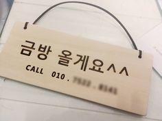 도어사인_금방 올게요^^