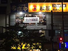 勉強カフェ岡山スタジオの看板のライトアップしました!