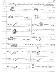 hindi worksheets for grade 1 free printable - Google Search