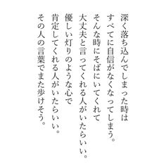 Japanese Poem, Japanese Phrases, Love Words, Beautiful Words, Positive Words, Proverbs, Vocabulary, Quotations, Life Is Good