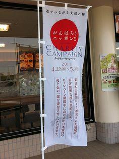 読ませる幟のデザインもアリですね。スッキリ主張する感じ。 Bunting Design, Flag Design, Promotional Design, Flag Banners, Charity, Advertising, Branding, Japan, Graphic Design