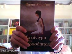 «Το αίνιγμα της κερασόπιτας», εκδ. Διόπτρα – BookLoverGr