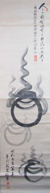 The Enso, Flaming Jewel or Zen Buddhism icon.