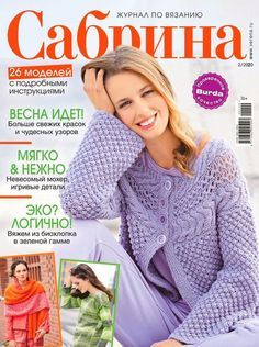 Sabrina - č. 2 Diskuse o LiveInternet - Ruská online deníková služba Kid Swag, Hobbies And Interests, Knitting Books, Knitting Magazine, Knitted Slippers, Pattern Library, Kid Styles, Journal, Child Models