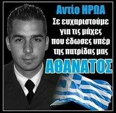 Greek Soldier, Greek Beauty, The Son Of Man, Ancient Egypt, Places To Travel, Hero, History, Memes, People