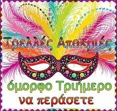 Good Night, Good Morning, Carnival Decorations, Greek Quotes, Beautiful Pictures, Happy Birthday, Greeting Cards, Waves, My Favorite Things