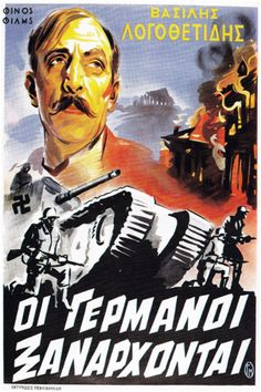 Oi Germanoi xanarhodai... (1948) Vintage Advertising Posters, Vintage Advertisements, Vintage Posters, Dolby Digital, Cinema Posters, Film Posters, Comedy Movies, Horror Movies, Films