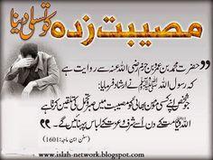 Best Islamic Quotes, Muslim Love Quotes, Beautiful Islamic Quotes, Islamic Inspirational Quotes, Religious Quotes, Prophet Muhammad Quotes, Hadith Quotes, Urdu Quotes, Quotations