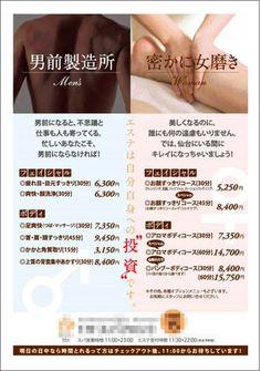 ◆コンサルタント藤村正宏のエクスマブログ◆-効果があるエステチラシ