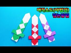 [Origami] How to make Magic Sword Easy Origami For Kids, Origami Easy, Art For Kids, Crafts For Kids, Arts And Crafts, Paper Art, Paper Crafts, Diy Crafts, Origami Sword