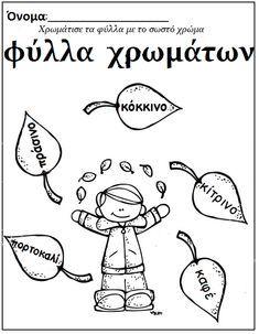Το πιο ωραίο σχολειο είναι το Νηπιαγωγείο: Χρώματα Φθινοπώρου Preschool Education, Literacy Activities, First Day Of School, Pre School, Fall Crafts, Diy And Crafts, Learn Greek, Greek Language, Too Cool For School