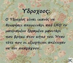 Greek quotes (facebook) Open When Letters, Greek Quotes, Aquarius, Zodiac, Lyrics, Facebook, Goldfish Bowl, Aquarium, Merman