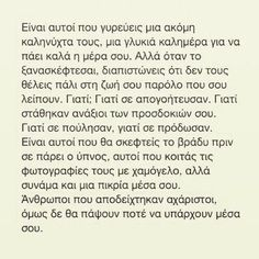 Greek quote Silly Quotes, Quotes For Him, Best Quotes, Love Quotes, This Is Love, Love Him, Greek Quotes, Pretty Words, True Words