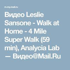 Видео Leslie Sansone - Walk at Home - 4 Mile Super Walk (59 min), Analycia Lab — Видео@Mail.Ru