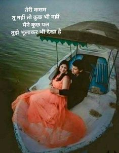 Romantic Quotes In Hindi, Love Qutoes, Attitude Quotes For Boys, Love Shayri, Love Thoughts, Couple Pictures, Dil Se, Pinocchio, Feelings